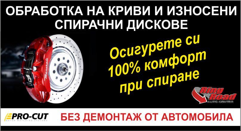 obrabotka-na-diskove